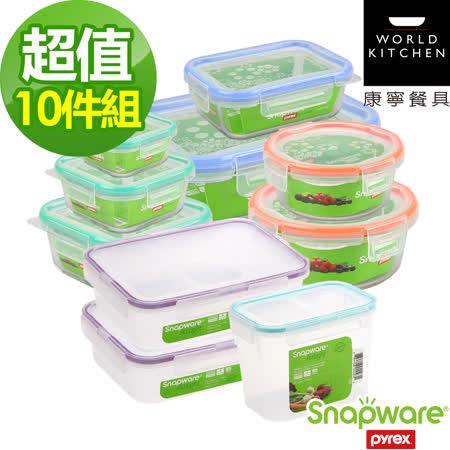 Snapware 康寧密扣 彩色小屋耐熱玻璃保鮮盒7入組 (加贈PP 3入組)