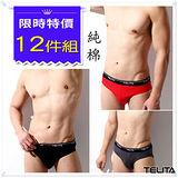 【TELITA】男內褲~型男純棉素色三角褲(超值12件組)