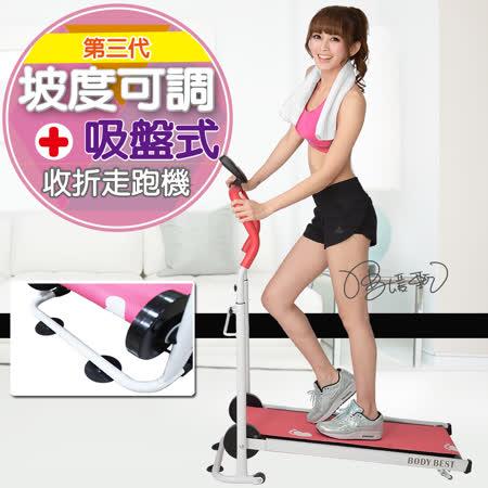 【健身大師】第三代 吸盤式可調坡度健走機 (可愛粉)