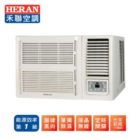 【HERAN 禾聯】5-7坪 窗型豪華系列空調(HW-36P)含基本安裝