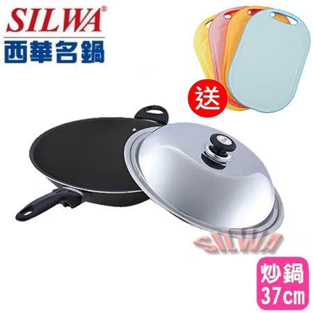 【SILWA西華】冷泉超硬單柄炒鍋37cm+五合一抗菌防滑砧板