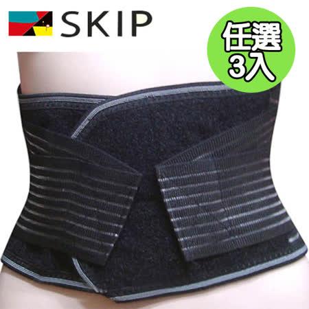 【SKIP四季織】竹炭遠紅外線、負離子磁石護腰(深灰)★團購熱銷品-3入