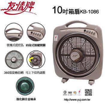 友情牌 友情10吋箱扇KB-1086 (銅合金軸承、耐磨)