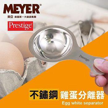 MEYER 美國美亞PRESTIGE新玩味系列雞蛋分離器 .