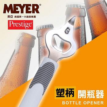 MEYER 【MEYER】美國美亞PRESTIGE經典系列開瓶器 .