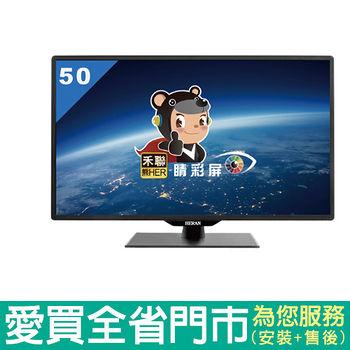 HERAN50型液晶顯示器_含視訊盒HD-50DDB含配送到府+標準安裝