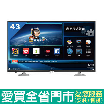 HERAN43型液晶顯示器_含視訊盒HD-43AC6含配送到府+標準安裝