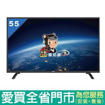 HERAN55型液晶顯示器_含視訊盒HD-55DC7含配送到府+標準安裝
