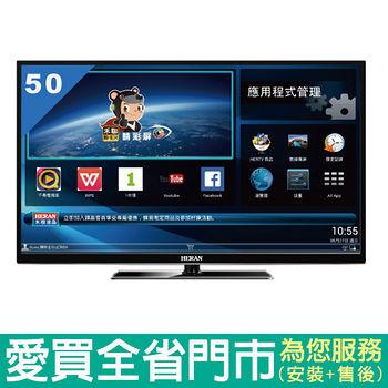 HERAN50型液晶顯示器_含視訊盒HD-50AC6含配送到府+標準安裝