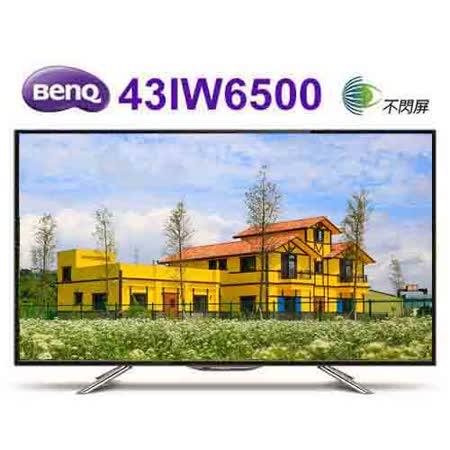 【送威剛32G記憶卡(附轉卡)*1片】BenQ  43吋 不閃屏+護眼低藍光黑湛屏液晶顯示器+視訊盒 ( 43IW6500 )  再送創見16G記憶卡*1片+HDMI線+數位天線