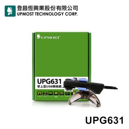 登昌恆 UPMOST UPG631 掌上型USB顯微鏡