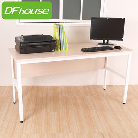 《DFhouse》巴菲特150公分多功能工作桌*四色可選*