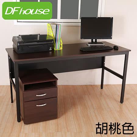《DFhouse》巴菲特附活動櫃150公分多功能工作桌*四色可選*