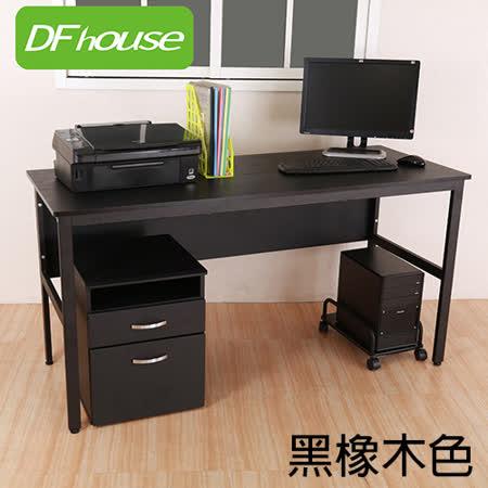 《DFhouse》巴菲特附主機架.活動櫃150公分多功能工作桌*四色可選*