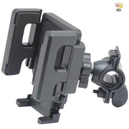 月陽MB自行車萬用型手機架固定夾(014B)