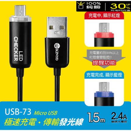 【KINYO】Micro USB 極速2.4A充電傳輸發光線(USB-73)