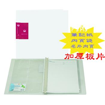 【檔案家】皇家B5 26孔活頁筆記本- 金棗紅 金黃  金藍 金綠