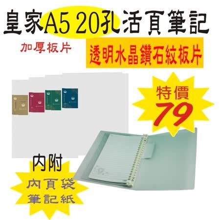 【檔案家】皇家A5 20孔活頁筆記本- 金棗紅 金黃  金藍 金綠