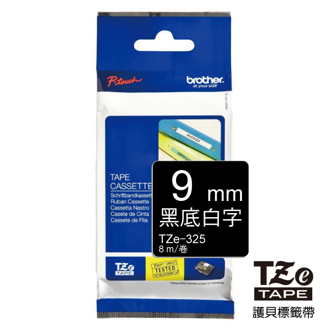 brother 原廠特殊規格 9mm 黑底白字 TZ TZe-325 標籤帶