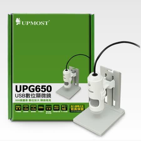登昌恆 UPMOST UPG650 USB數位顯微鏡