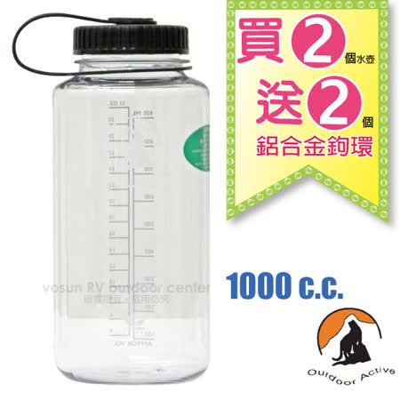 【台灣 山貓-1000cc】美國 LEXAN 環保無毒彩色大寬口水壺(2入/送鋁合金鉤環)運動隨身水瓶/W-1000 鑽石白(透明)