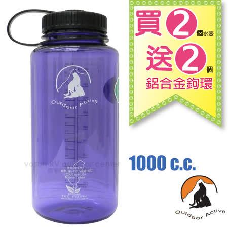 【台灣 山貓-1000cc】美國 LEXAN 環保無毒彩色大寬口水壺(2入/送鋁合金鉤環)運動隨身水瓶/W-1000 水晶紫
