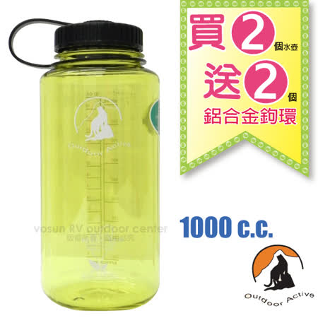 【台灣 山貓-1000cc】美國 LEXAN 環保無毒彩色大寬口水壺(2入/送鋁合金鉤環)運動隨身水瓶/W-1000 琥珀黃