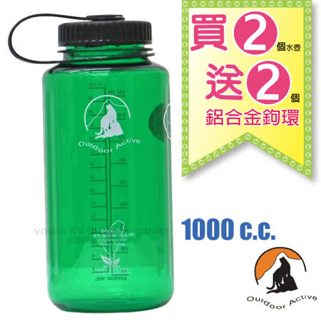 【台灣 山貓-1000cc】美國 LEXAN 環保無毒彩色大寬口水壺(2入/送鋁合金鉤環)運動隨身水瓶/W-1000 翡翠綠
