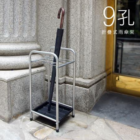 【好物推薦】gohappy快樂購物網【百貨通】折疊式9格雨傘架效果如何高雄 太平洋 sogo 百貨