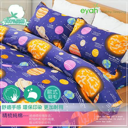 【eyah宜雅】歐系加厚純棉雙人四件式被套床包組-LV外星探險-藍