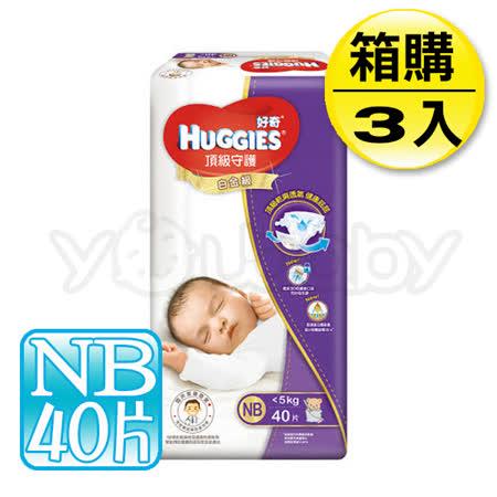 好奇 白金級 頂級守護紙尿褲 NB (40片x3包/箱)