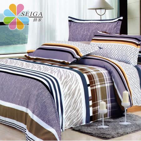 飾家《休閒雅緻》加大絲柔棉四件式床包被套組台灣製造