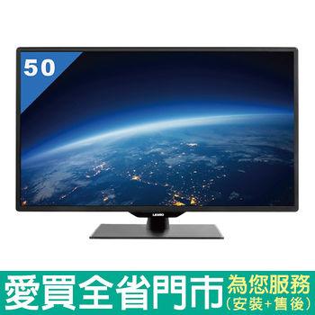 LENSO50型液晶顯示器_含視訊盒50LS-15E含配送到府+標準安裝