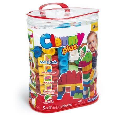 《Clemmy軟質積木》新60PCS幼兒軟質袋裝積木