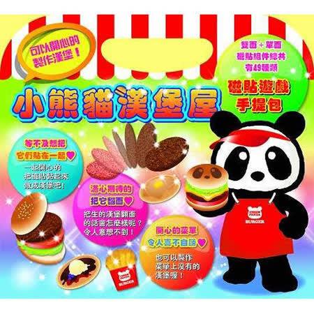 【孩子國】小熊貓漢堡屋磁貼遊戲迷你手提包