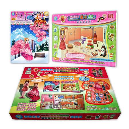 【孩子國】換裝寶貝魔法廚房新裝發表磁貼遊戲組