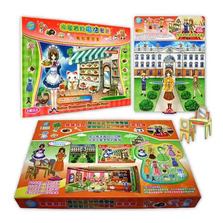 【孩子國】換裝寶貝魔法餐廳新裝發表磁貼遊戲組