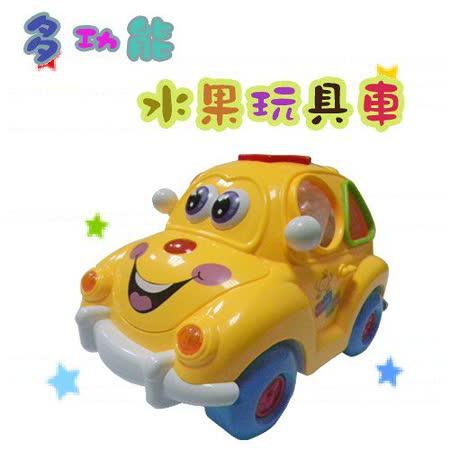 《HUILE》多功能水果玩具車