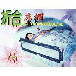 折合式-嬰幼童床欄
