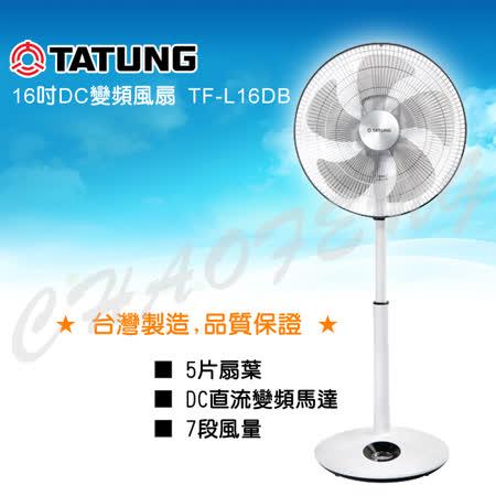 ★福利品★【大同】16吋DC變頻風扇 TF-L16DB