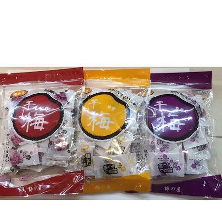 日本進口-梅之屋無籽大梅干(120g/包)-綜何組(原味+紫蘇+蜂蜜各2包)