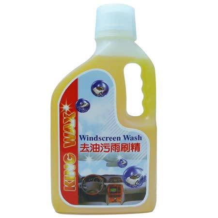【KING WAX】去油污雨刷精 (德國 車用 清潔 水箱 玻璃 潑水)