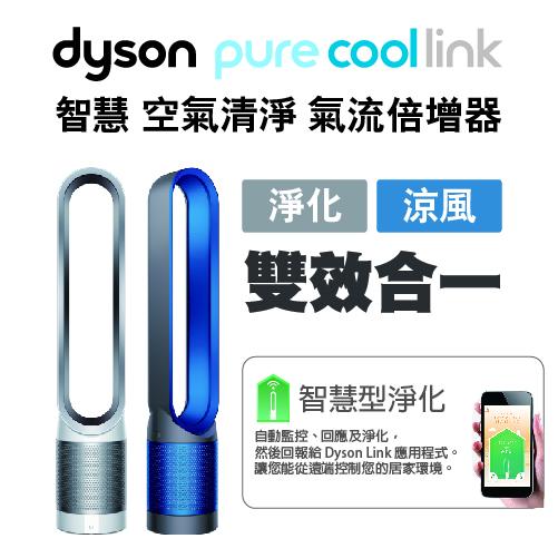 (送戴森四千禮券)dyson TP02 Pure Cool Link 智慧空氣清淨 氣流倍增器