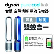 (回函送戴森四千禮券)dyson TP02 Pure Cool Link 智慧空氣清淨 氣流倍增器