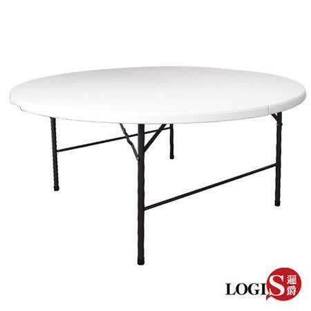 LOGIS邏爵~生活多用160CM萬用摺疊圓桌/野餐桌/展示桌/會議桌