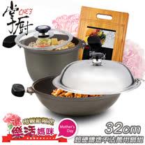 《掌廚》樂活媽咪-超硬鑄造不沾32CM萬用鍋組(送砧板)