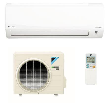 ★享好禮五選一★ 『DAIKIN』大金 6-8坪 一對一變頻分離式大關系列 冷暖氣 RXV41NVLT / FTXV41NVLT