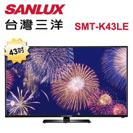 台灣三洋 SANLUX 43吋LED背光液晶顯示器 SMT-K43LE
