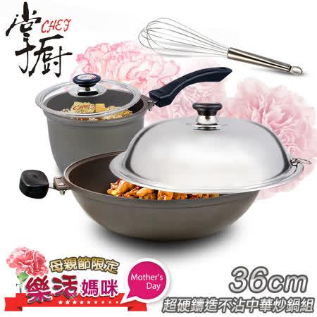 《掌廚》樂活媽咪-超硬鑄造不沾36CM中華炒鍋組(送打蛋器)