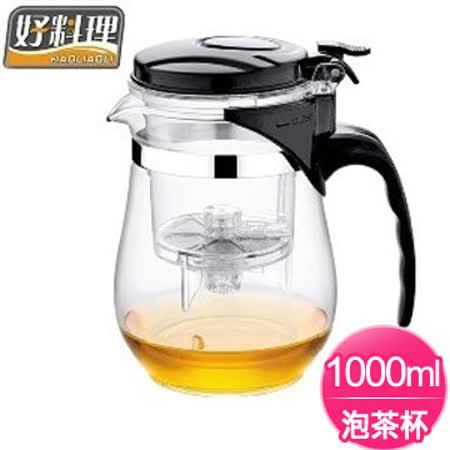 【好料理】沖茶器 泡茶杯(1000ml )